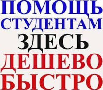 Фотография в   Предлагаю написание дипломных работ любой в Новороссийске 500