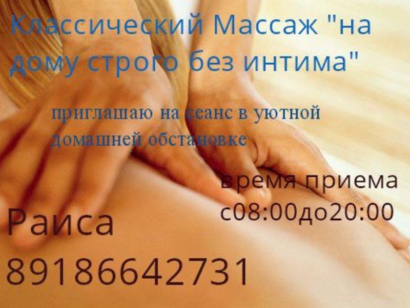 eroticheskiy-massazh-chastniy-obyavleniya