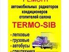 Фотография в Авто Автосервис, ремонт Предоставляемые услуги:  •ремонт радиаторов, в Новосибирске 100