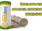 Увидеть фотографию  Где купить минвата минплита утеплитель кнауф цена в новосибирске бердске искитиме 32314933 в Новосибирске