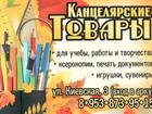 Фото в Компьютеры Факсы, МФУ, копиры •канцелярские товары в наличии и под заказ в Новосибирске 0