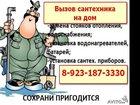 Увидеть фото Сантехника (услуги) Сварочные работы любой сложности: электросварка, газосварка: трубы, батареи, металлоконструкции 32443553 в Новосибирске