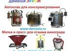 Скачать бесплатно фотографию  Монтаж автоклава 32462767 в Белгороде
