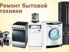 Фотография в   Ремонтируем широкий спектр бытовой техники: в Новосибирске 300