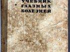 Фото в Хобби и увлечения Антиквариат 1. Краткий курс венерических и кожных болезней. в Новосибирске 0