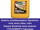 Скачать бесплатно фото  Купить огнебиозащиту пропитка стен пола бань саун Бердск Искитим цена дешево 32512794 в Новосибирске
