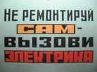 Уникальное изображение  Электрик на дом, Услуги электрика, Электромонтаж в Новосибирске, Электромонтажные работы, Вызов электрика 32584218 в Новосибирске