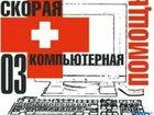 Смотреть изображение  Ремонт пк и ноутбуков быстро и недорого 32596761 в Новосибирске