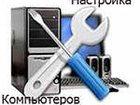 Просмотреть foto  Компьютерная помощь ремонт компьютеров и ноутбуков 32597957 в Новосибирске