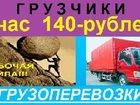 Фото в Прочее,  разное Разное Мы придерживаемся принципа: довольный клиент в Новосибирске 140