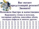 Фотография в Строительство и ремонт Ремонт, отделка Клею обои! в Новосибирске 0