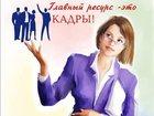 Фото в   Обязанности:  поиск и подбор персонала (розница, в Новосибирске 20000