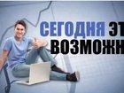 Смотреть foto Дополнительный заработок Требуется продавец-консультант в интернет-магазин, 32806497 в Новосибирске