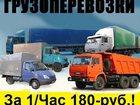 Фото в Прочее,  разное Разное В нашей Компании - Наши Русские Грузчики в Новосибирске 180