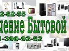 Фотография в Бытовая техника и электроника Разное Установка и подключение бытовой техники, в Новосибирске 550