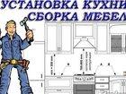 Изображение в   Профессиональная сборка мебели, кухонных в Новосибирске 700