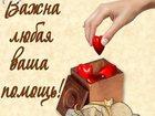 Изображение в   ! ОБРАТИТЕ ПОЖАЛУЙСТА ВНИМАНИЕ !   Друзья! в Новосибирске 0
