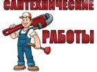 Фотография в Сантехника (оборудование) Сантехника (услуги) Бригада сантехников выполнит любые работы в Новосибирске 0