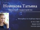 Изображение в Дополнительный заработок, подработка Работа на дому В фирму требуется координатор (управляющий). в Новосибирске 30000
