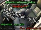 Фотография в   АКЦИЯ   Полная химчистка салона по след. в Новосибирске 0