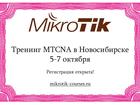 Смотреть фото Курсы, тренинги, семинары Тренинг MikroTik MTCNA в Новосибирске Октябрь 5-7 33322876 в Новосибирске