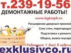 Смотреть фотографию  Демонтажные работы 33337880 в Новосибирске