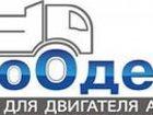 Изображение в Авто Разное Рынок автоодеял неуклонно набирает обороты в Новосибирске 1200