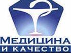 Смотреть фото Медицинские услуги Вывод из запоя на дому, Кодирование, 33418054 в Новосибирске