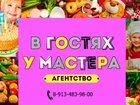 Фотография в   Кулинарные мастер-классы для детей и взрослых, в Новосибирске 1200