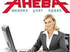 Фотография в Услуги компаний и частных лиц Бухгалтерские услуги и аудит Компания Анева предлагает услуги по секретарскому в Новосибирске 0