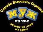 Изображение в Услуги компаний и частных лиц Помощь по дому Домашний мастер» - это служба. Предоставляющая в Новосибирске 600