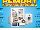 Смотреть foto Ремонт и обслуживание техники Ремонт бытовой техники, Стиральных машин, Подключения, Без выходных, 33754508 в Новосибирске