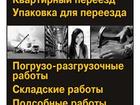 Фотография в Услуги компаний и частных лиц Грузчики РосБизнесРесурс предоставляет временный персонал в Новосибирске 170