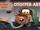 Изображение в Развлечения и досуг Разное Отогрею авто на месте парковки. Диагностика в Новосибирске 900