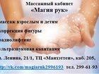 Изображение в Красота и здоровье Массаж Профессиональный массаж. БЕЗ ИНТИМА И ЭРОТИКИ! в Новосибирске 0