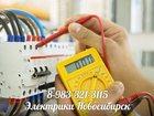 Смотреть фото  Электрик, Все электромонтажные работы 34671904 в Новосибирске