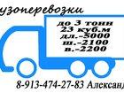 Фотография в Услуги компаний и частных лиц Разные услуги Осуществляем перевозку различных грузов автомобилем в Новосибирске 500