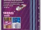 Увидеть foto  Продление жизни двигателя без вскрытия, 34850621 в Новосибирске