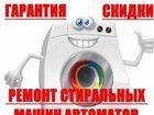 Смотреть фотографию  Ремонт и подключение, Стиральных и посудомоечных машин, У вас дома, Без выходных, 34868809 в Новосибирске