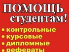 Увидеть изображение  Помощь в написании курсовой, контрольной или дипломной 34879338 в Новосибирске