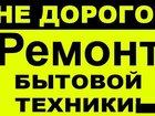 Скачать изображение  Ремонт холодильников, стиральных машин и эл, плит 34901570 в Новосибирске