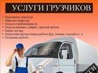Фото в Авто Транспорт, грузоперевозки Ремонт-квартир, электрик, сантехник, сборка в Новосибирске 200