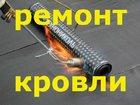 Уникальное изображение Строительство домов Кровельные работы, Мягкая, скатная кровля, Ремонт, монтаж, 34932041 в Новосибирске