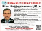 Просмотреть foto Поиск людей Пропал человек! 34941015 в Новосибирске