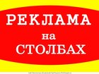 Скачать бесплатно foto  Таблички на столбах, Изготовление, монтаж, 34959682 в Новосибирске
