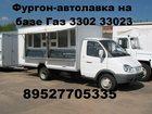 Изображение в Авто Грузовые автомобили Прицеп-фургон торгового назначения, фургон-автолавка в Новосибирске 0