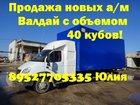 Уникальное фото Грузовые автомобили Переоборудовать Газ 33104 под 40 кубов удлинить раму фургон 34993742 в Новосибирске