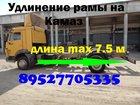 Скачать foto Грузовые автомобили Удлинить раму на Камаз установка удлиненных еврокузовов на Камаз 4308 34994189 в Новосибирске