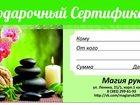 Свежее foto Массаж Массаж профессиональный 35048680 в Новосибирске
