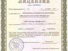 Фото в Образование Курсы, тренинги, семинары Образовательный центр «Профресурс» приглашает в Новосибирске 0
